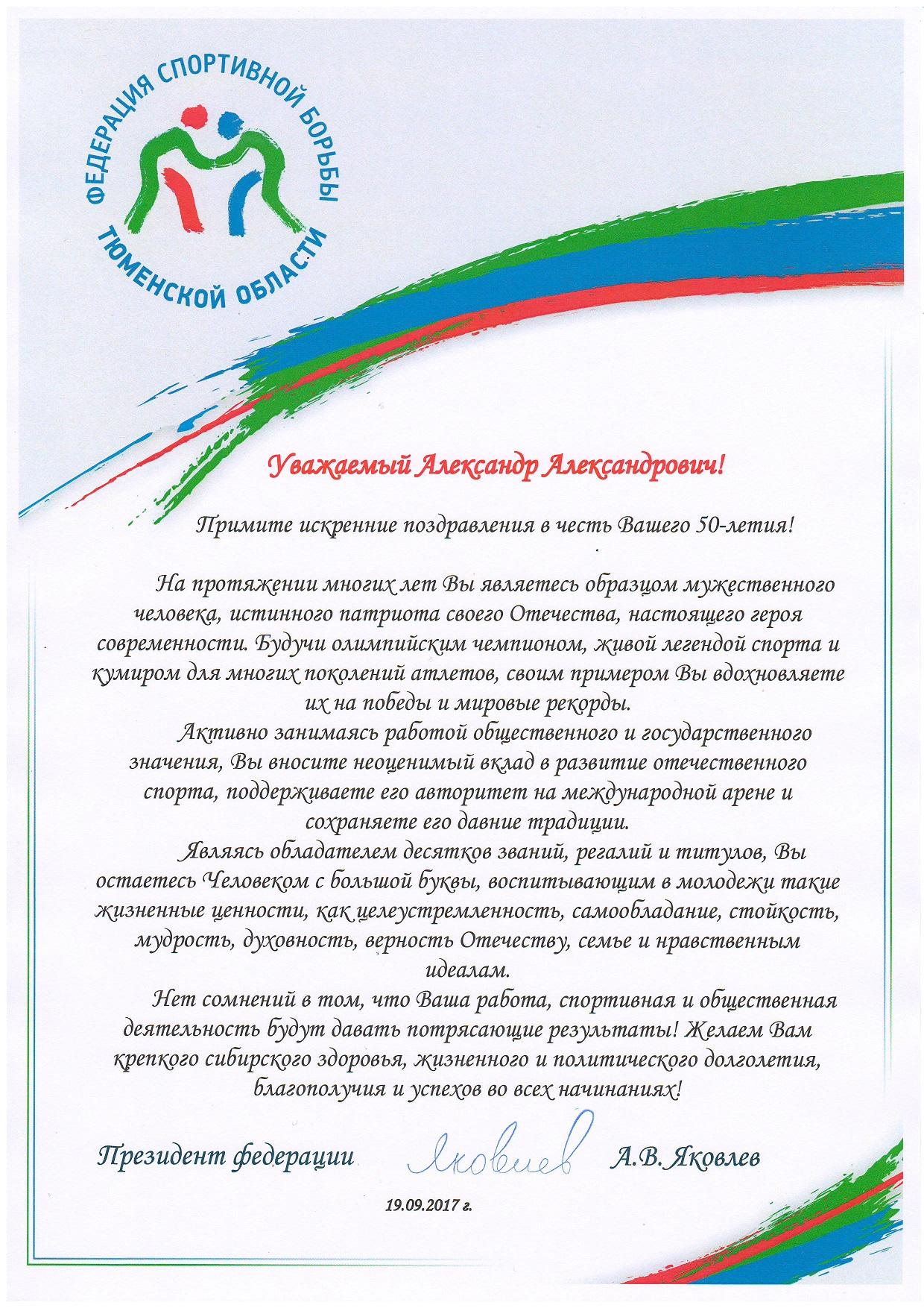 Поздравления сибирского здоровья кавказского долголетия